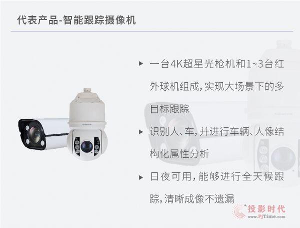 助力AI普及化 科达发布三代感知型摄像机