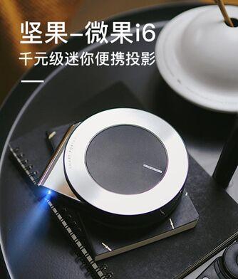 瞄准年轻市场 千元级迷你投影坚果微果i6曝光