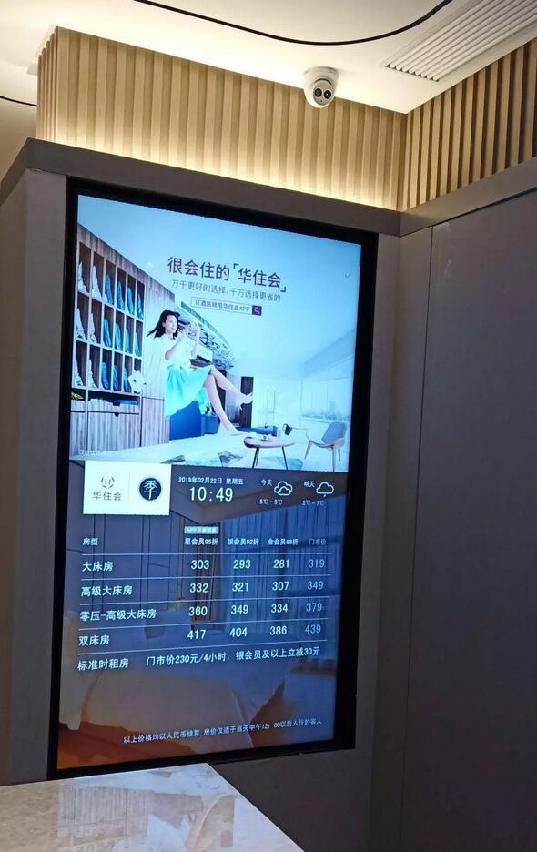 飞利浦Q系列75英寸4K广告屏提升某经济型酒店大堂档次