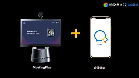 齐心好视通联手企业微信打造协作新生态