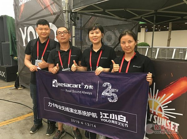 力卡护航2019江小白YOLO青年文化节