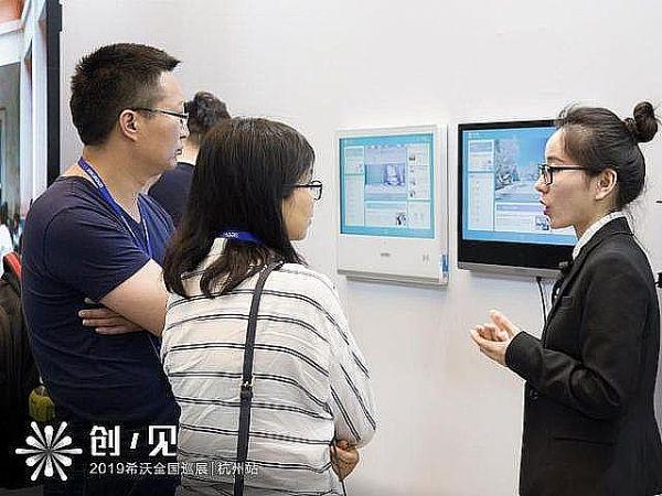 以用户为核心,希沃新品亮相全国巡展杭州站