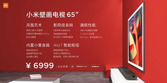 重新定义关机!小米壁画电视搭载远场语音正式发布,65英寸仅6999元