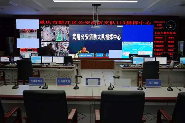 重庆黔江区公安消防支队消防指挥中心