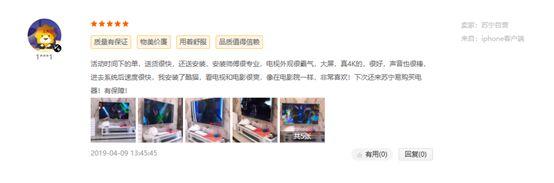 """创维408""""焕""""机狂欢完美收官 总销售额突破13亿"""