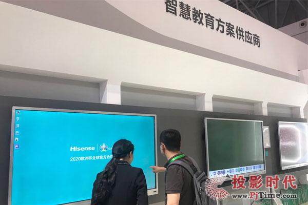 海信携全新产品方案亮相中国教育装备展示会