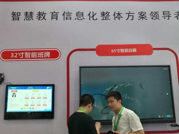 中银智能终端亮相中国教育装备展