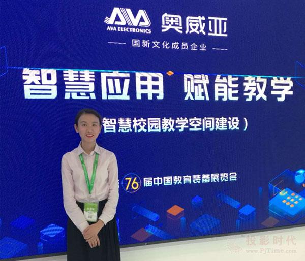 76届教育展,对话奥威亚市场部经理刘晓丹