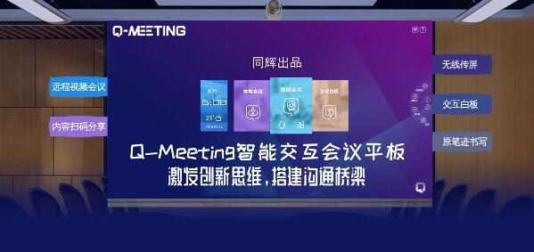 "Q-Meeting会议平板一招改变现状,让工作迎接""智""的飞跃!"