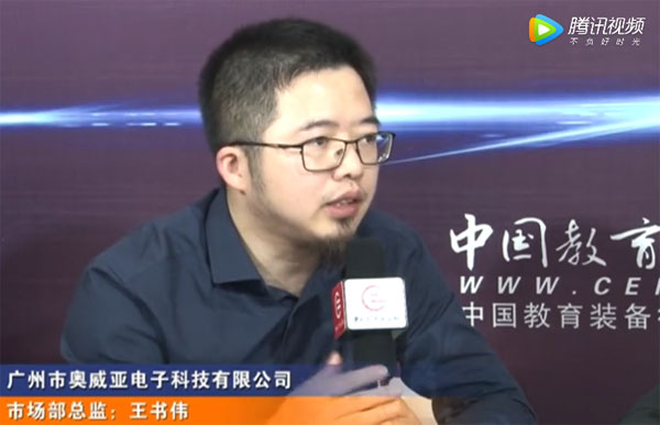 奥威亚王书伟:创新共赢,协同赋能,全力部署智慧教育生态圈