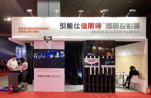 JXTG参展广州(国际)演艺设备、智能声光产品技术展