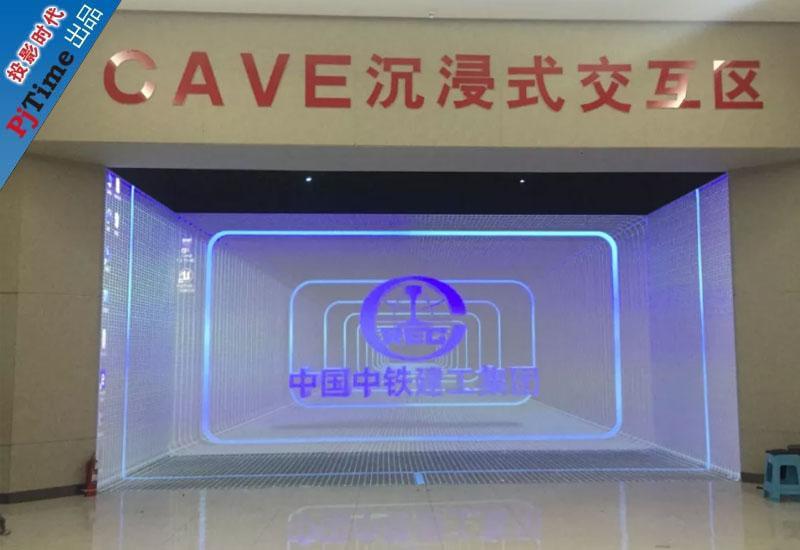 中铁建工 CAVE 沉浸式交互区