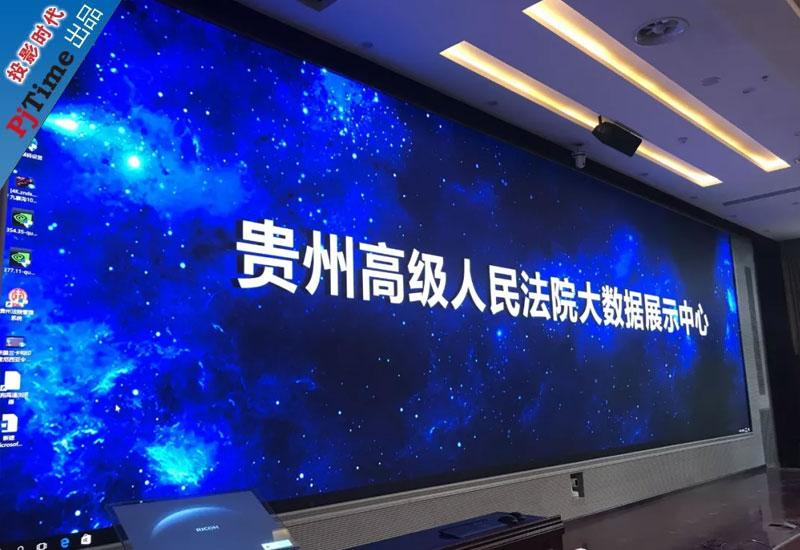 贵州高法大数据中心