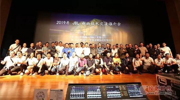 2019年JBL新品技术交流推介会深圳站
