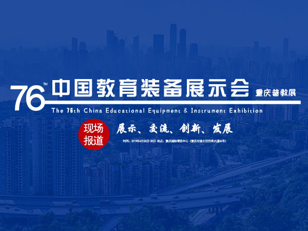 第76届教育装备展暨重庆普教展专题