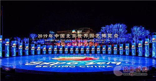2019北京世园会 再次让创意显示大放异彩