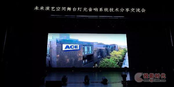 ACE技术交流会--未来演艺空间对舞台灯光音响系统的要求