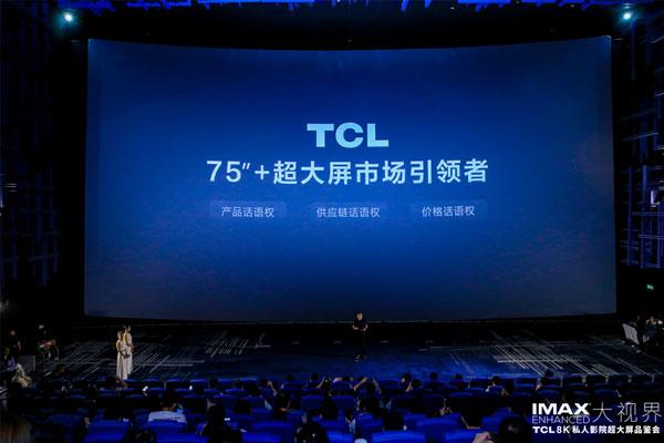 TCL王轶:今年在大屏市场电视目标实现6倍增长