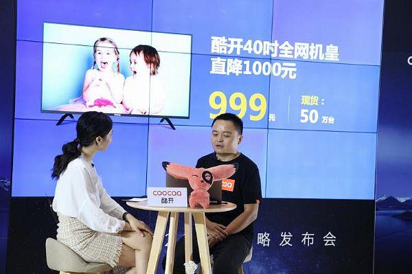 逆势增长200% 酷开电视誓做互联网电视第一品牌