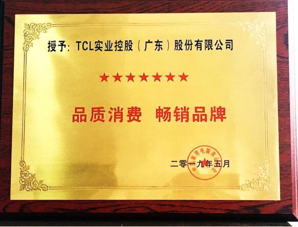 TCL张少勇:面对家电业下滑态势,TCL的破局之道——AI×IoT战略