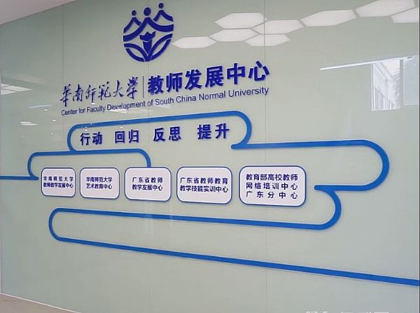 """智慧革命下,师范教师培养的""""变形计""""——记奥威亚华南师范教师发展中心的智慧升级"""