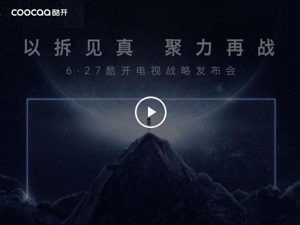 2019年酷开雷竞技平台风控战略发布会专题报道
