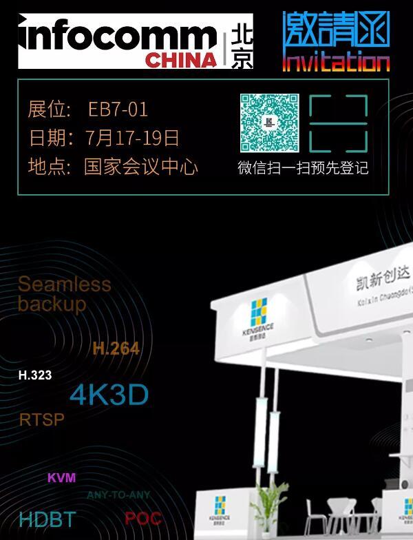凯新创达诚邀共赏Infocomm 2019 北京展