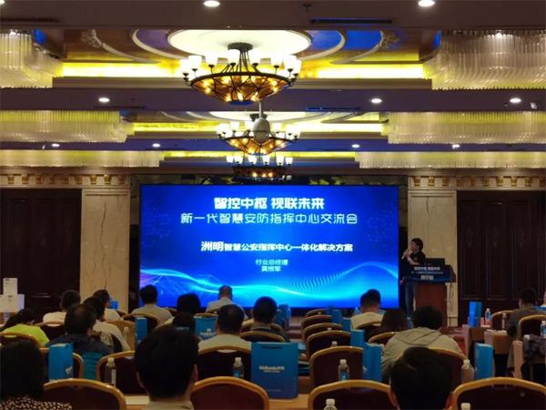 智控中枢 视联未来丨洲明智慧公安指挥中心解决方案走进西宁