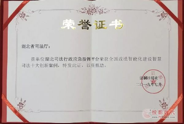 飞利信湖北司法厅应急指挥平台项目获奖