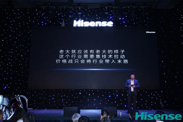 海信:用技术推高行业价值链,欢迎入局者