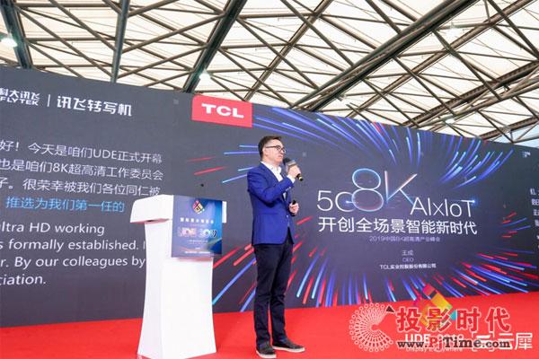 结合5G+8K、AI x IoT TCL吹响8K高速发展集结号