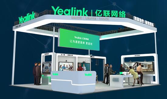 2019 Infocomm China ,亿联展位 先睹为快