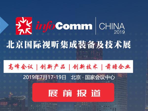IFC 2019北京视听集成展展前报道专题