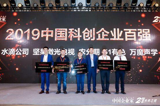 坚果激光电视入选《中国企业家》百强