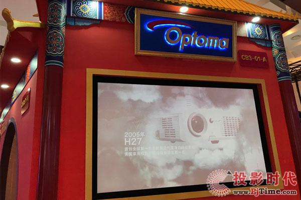 奥图码携多个投影应用方案盛装亮相IFC2019