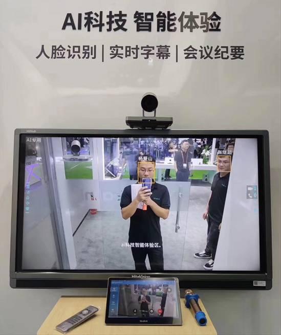 智能协作,极致视讯,亿联网络亮相北京Infocomm