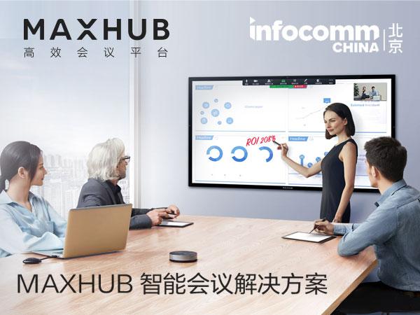 IFC2019:MAXHUB智能会议解决方案专题