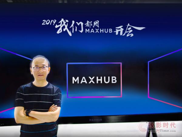 从会议到会议+,MAXHUB企业服务集团总裁(段总)话未来