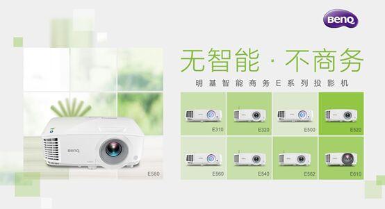 明基BenQ投影机再发新品,智能商务又吃螃蟹了?