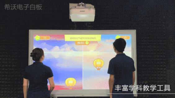 希沃投影白板 互动课堂新选择