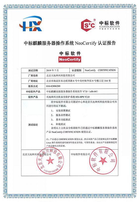 中标麒麟测试认证报告