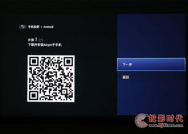 明基E580T商务投影仪之功能应用
