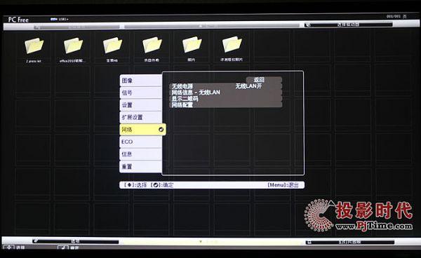 爱普生CH-TW610家用投影机评测_菜单