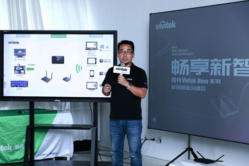 Vivitek(丽讯) 畅享汇系列新品媒体沟通会在京举行