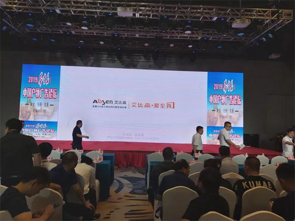 中国户外广告论坛,艾比森诠释时间见证至真品质