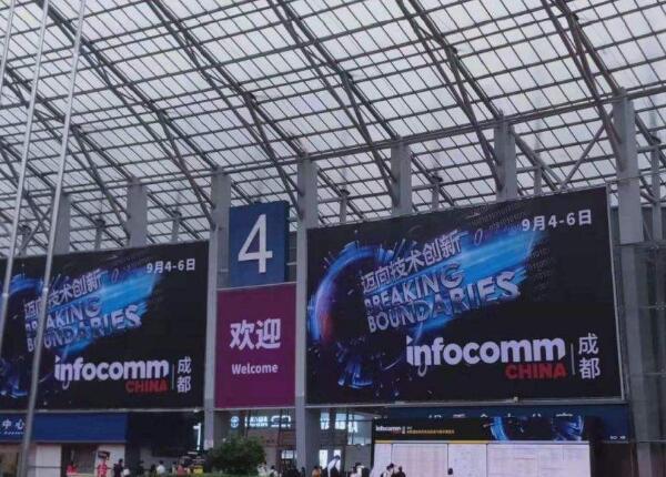 企业数字战略转型及创新集成体验尽在成都InfoComm China 2019