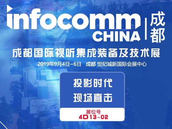 成都InfoComm China 2019现场报道专题