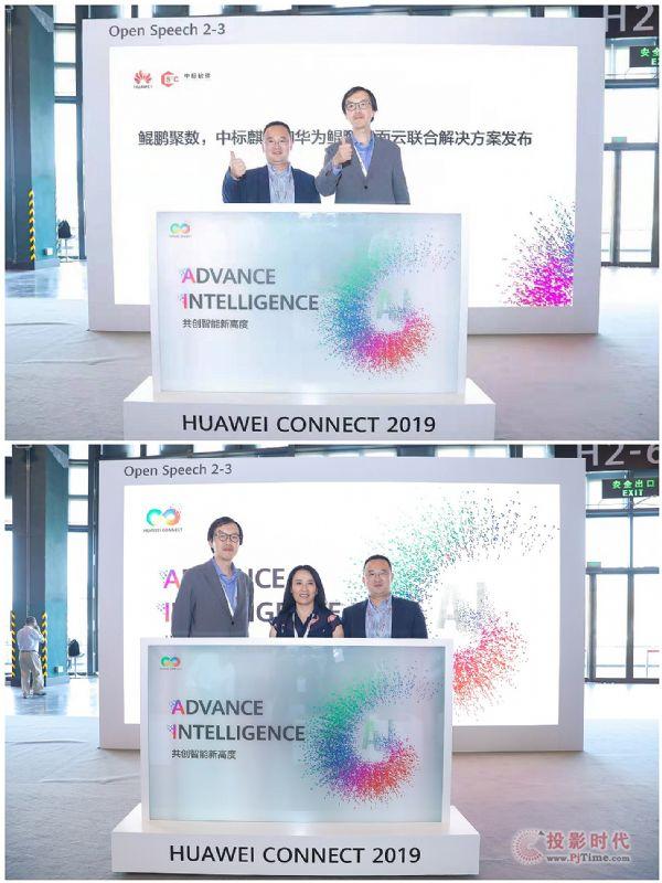 在新疆移动领导见证下,中标软件与华为联合发布桌面云方案