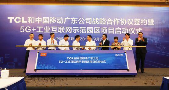 TCL和中国移动签署战略合作协议,发力5G智慧制造