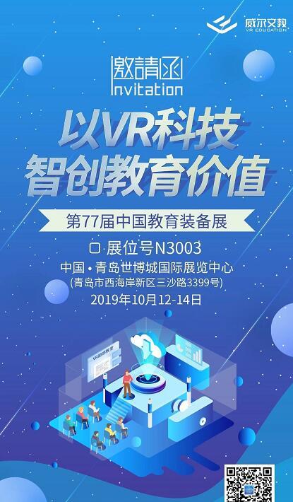 青岛普教展邀请函|威尔文教VR+5G 开启感知新时代